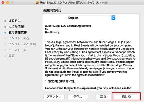 SuperMega社製品 正規版インストール方法 - フラッシュバックジャパン
