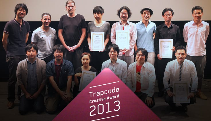 【Trapcode Creative Award 2013】受賞作品 & 受賞者コメント